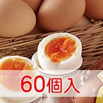 こだわり家族のこだわり卵 「60個入り」