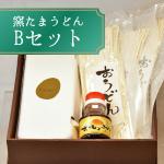 釜たまうどんセット Bセット (こだわり卵と専用だし醤油付き)