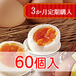 【定期購入】こだわり卵60個入り×3か月間