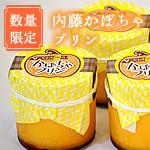 naito-pudding_sum