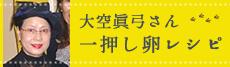 大空眞弓さんおすすめ卵レシピ