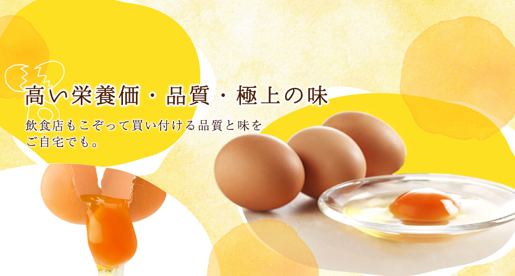 こだわり卵の米たまセット