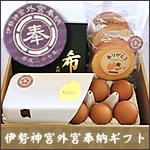 【限定ギフト】伊勢神宮外宮奉納ギフトセット