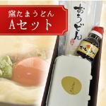 釜たまうどんセット Aセット (こだわり卵と専用だし醤油付き)