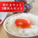 こだわり卵の米たまセット (卵かけごはん)3種米Aセット