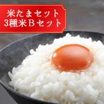 こだわり卵の米たまセット (卵かけごはん)3種米Bセット
