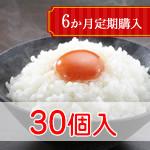 【定期購入】こだわり卵30個入り×6か月間