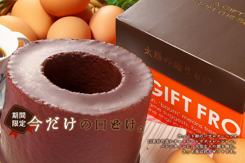 【期間限定】こだわり卵のチョコレートバウム