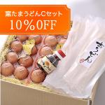 釜たまうどんセット Cセット (こだわり卵と専用だし醤油付き)